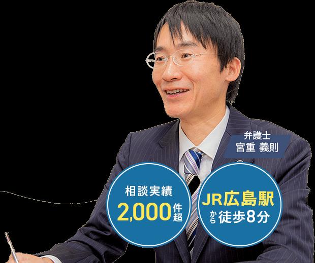 弁護士宮重 義則/相談実績2,000件超/JR広島駅から徒歩8分